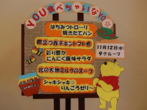 081112menu_m.JPG