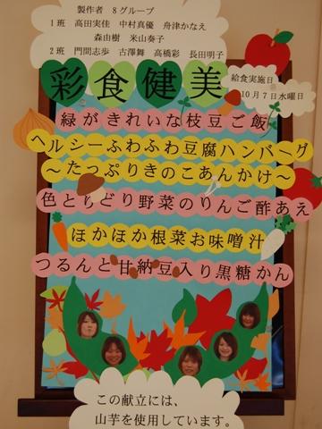 091007menu_m.JPG