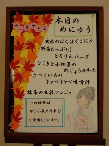 091113menu_m.JPG