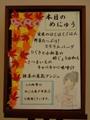 091113menu_s.JPG