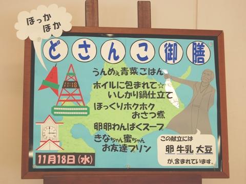 091118menu_m.JPG