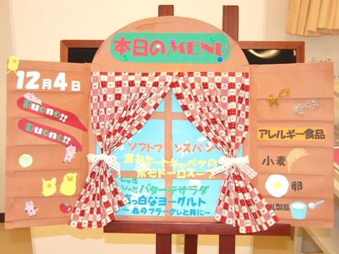 091204 menu_m.JPG