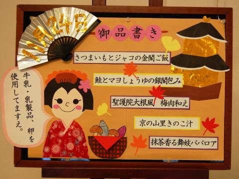 101124 menu_m.JPG