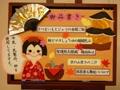 101124 menu_s.JPG