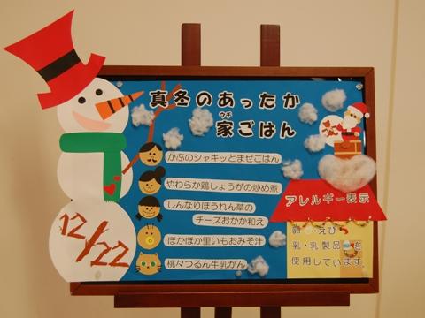 101222_menu_m.JPG