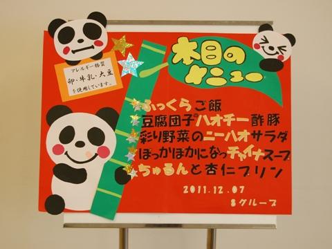 111207menu_m.JPG