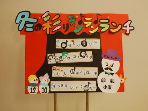 141210_menu_m.JPG