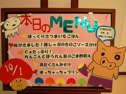 20101001menu_m.JPG