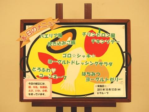 20111012menu_m.JPG