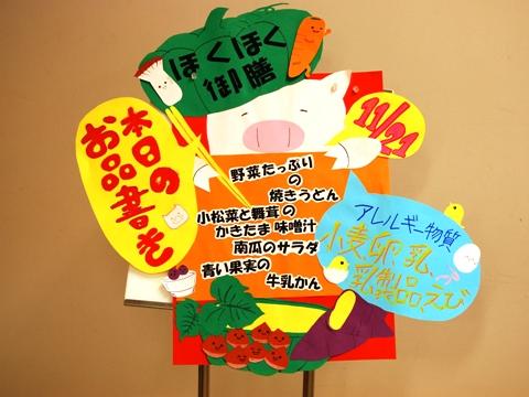 20121121menu_m.JPG