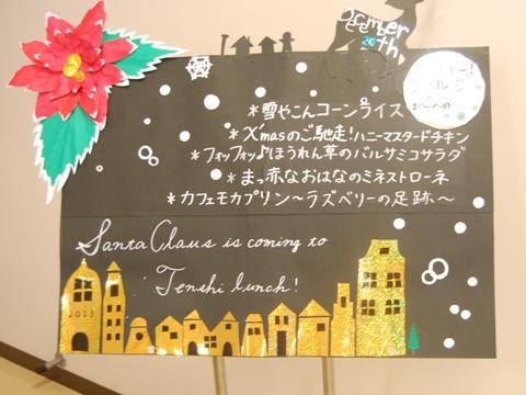 20131220menu_m.jpg