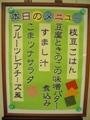 051007menu_s.JPG