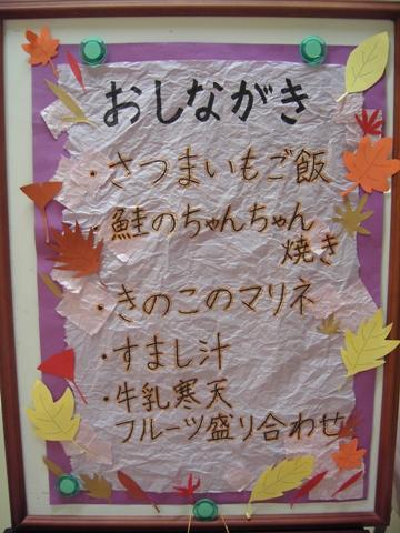 051012menu_m.JPG