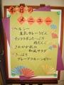 051014menu_s.JPG
