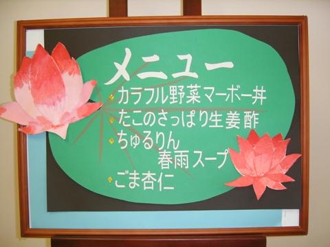 051125menu_m.JPG