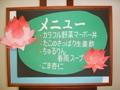 051125menu_s.JPG