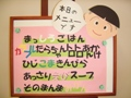 051130menu_s.JPG