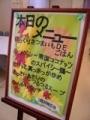 060927menu_s.JPG
