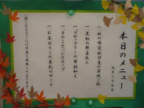 060929menu_m.JPG