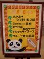 061101menu_s.JPG