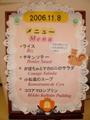 061108menu_s.JPG