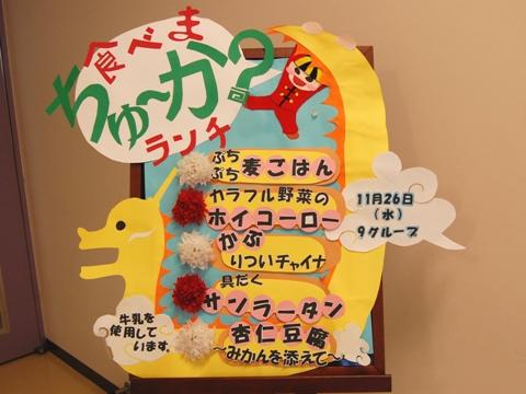 081126menu_m.JPG