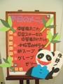 0921menyu_s.JPG