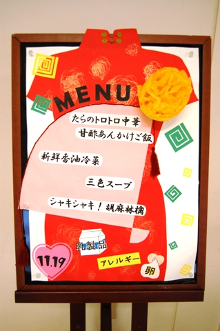 menu m.JPG