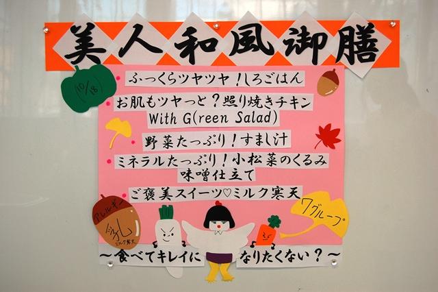 10月18日メニュー_m
